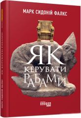купить: Книга Як керувати рабами