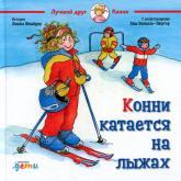 buy: Book Конни катается на лыжах
