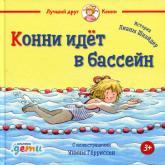 buy: Book Конни идёт в бассейн