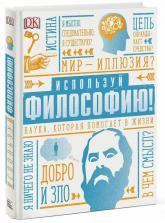 купити: Книга Используй философию! Наука, которая помогает в жизни