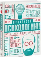купить: Книга Используй психологию! Наука, которая помогает в жизни