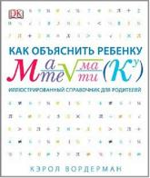 купити: Книга Как объяснить ребенку математику. Иллюстрированный справочник для родителей