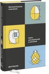 купить: Книга Математическое мышление. Книга для родителей и учителей
