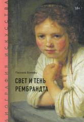 купити: Книга Свет и тень Рембрандта