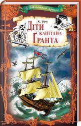 buy: Book Діти капітана Ґранта