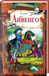 buy: Book Айвенго