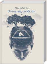 купить: Книга Втеча від свободи