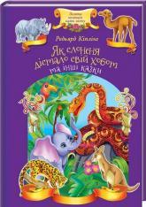 купити: Книга Як слоненя дістало свій хобот та інші казки