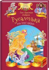 купити: Книга Русалонька та інші казки