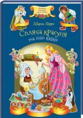 купити: Книга Спляча красуня та інші казки