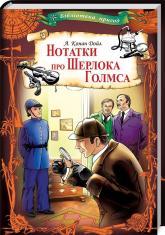 buy: Book Нотатки про Шерлока Голмса