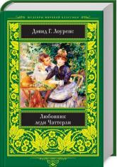 buy: Book Любовник леди Чаттерли