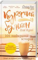 купить: Книга Курячий бульйон для душі. 101 найкраща історія