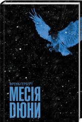 купити: Книга Месія Дюни
