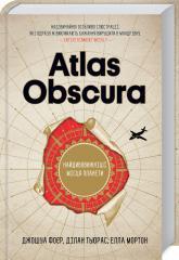 купить: Энциклопедия Atlas Obscura. Найдивовижніші місця планети