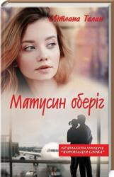 buy: Book Матусин оберіг