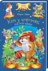 купити: Книга Кіт у чоботях та інші казки