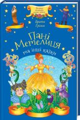 купити: Книга Пані Метелиця та інші казки