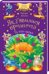 купити: Книга Як з'явилися броненосці та інші казки