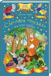 купити: Книга Смоляне Опудало та інші казки