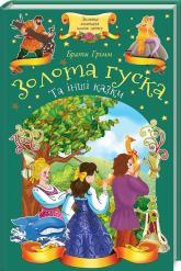 купити: Книга Золота гуска та інші казки