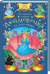 купити: Книга Дюймовочка та інші казки