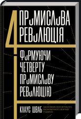 купить: Справочник Четверта промислова революція, Формуючи четверту промислову революцію
