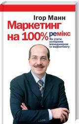 купить: Книга Маркетинг на 100%. Ремікс.