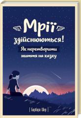 купить: Книга Мрії здійснюються! Як перетворити життя на казку.