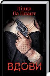 купити: Книга Вдови