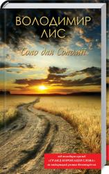 купить: Книга Соло для Соломії