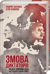 купить: Книга Змова диктаторів. Поділ Європи між Гітлером і Сталіним 1939-1941