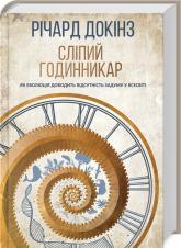 купить: Справочник Сліпий годинникар: як еволюція доводить відсутність задуму у Всесвіті