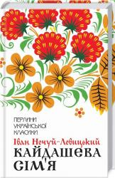 купить: Книга Кайдашева сім'я