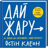 купити: Книга Дай жару: 10 кроків до креативної майстерності