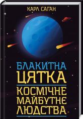 купить: Справочник Блакитна цятка: космічне майбутнє людства