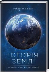 купить: Справочник Історія Землі. Від зіркового пилу до живої планети