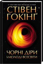 купить: Справочник Чорні діри і молоді Всесвіти та інші лекції