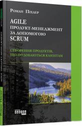 купити: Книга Agile продукт-менеджмент за допомогою Scrum. Створення продуктів, що подобаються клієнтам