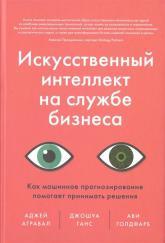 купить: Книга Искусственный интеллект на службе бизнеса. Как машинное прогнозирование помогает принимать решения
