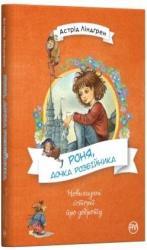 buy: Book Роня, дочка розбійника