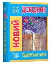 купити: Книга Новий довідник. Українська мова