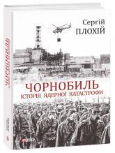 купить: Книга Чорнобиль. Історія ядерної катастрофи