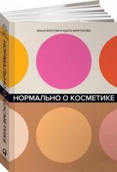 купити: Книга Нормально о косметике. Как разобраться в уходе и макияже и не сойти с ума