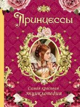 купить: Книга Принцессы. Самая красивая энциклопедия