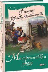 buy: Book Малороссийская проза