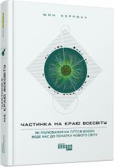 купити: Книга Частинка на краю Всесвіту