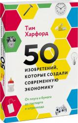 купить: Книга 50 изобретений, которые создали современную экон