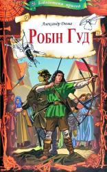 buy: Book Робін Гуд