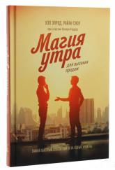 купить: Книга Магия утра для высоких продаж. Самый быстрый способ выйти на новый уровень
